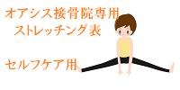 http://oasis-bone-setting-carecenter.jp/oasis-bone-setting_assets/treatment/images/stretch.pdf